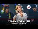 Полина Гагарина - Стану Солнцем LIVE Авторадио