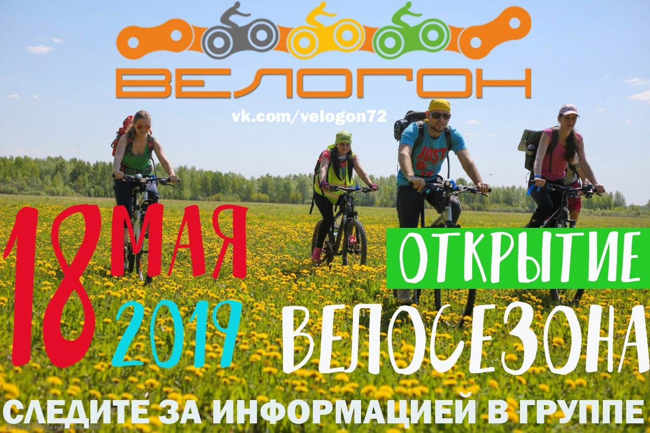 Афиша ВЕЛОГОН / Весенний велофестиваль 2019 [16+]