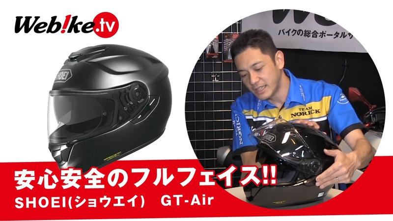 SHOEI GT-Air 初めてのフルフェイスにおススメ!!【Webike TV】