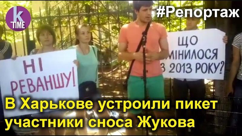 Обыски после сноса памятника Жукову. В Харькове пикетировали полицию