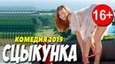 Комедия 2019 ржала как лошадь!! СЦЫКУНКА Русские комедии 2019 новинки HD