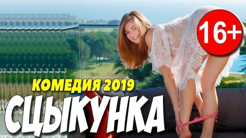 Комедия 2019 ржала как лошадь!! ** СЦЫКУНКА ** Русские комедии 2019 новинки HD