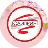 """""""ПолиПринт"""" Рекламное агентство Сургут"""