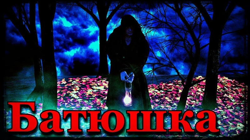 Истории на ночь Батюшка