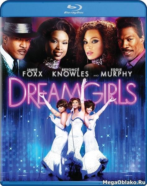 Девушки мечты / Dreamgirls (2006/BDRip/HDRip)