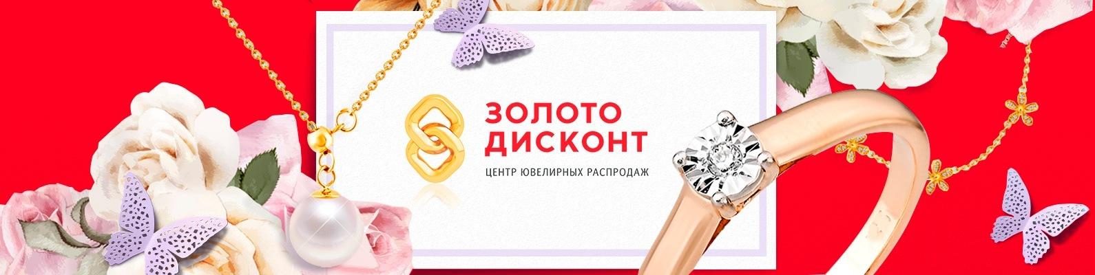 f8db0f69 Золото Дисконт Екатеринбург | ВКонтакте