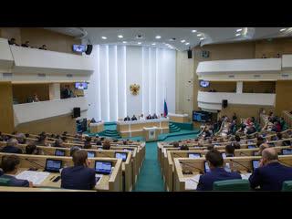 Четыреста шестьдесят второе заседание Совета Федерации