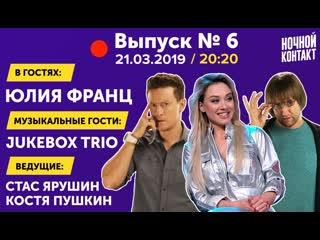 В гостях: юлия франц, jukebox trio. «ночной контакт» 6 выпуск. 3 сезон.