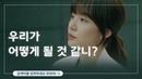 [13화 예고] '사랑해' 임수정♥장기용, 끝까지 행복할 수 있을까! 검색어를 입 4
