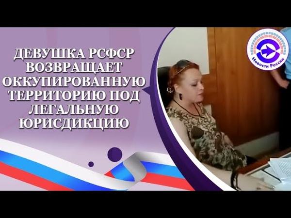 Девушка РСФСР возвращает оккупированную территорию под легальную юрисдикцию (Полная версия)👍