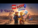 The Lego Movie Videogame видеоигра на ps4 2 часть Бегство из Кирпич города