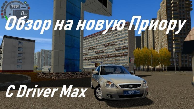 Обзор на Lada Priora 2015 модельного года,в игре City Car Driving.