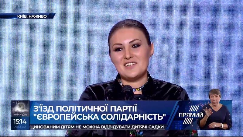 Виступ Софії Федини на з'їзді політичної партії Європейська солідарність