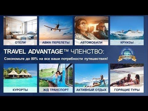 MWR Life Как пользоваться платформой Travel Advantage