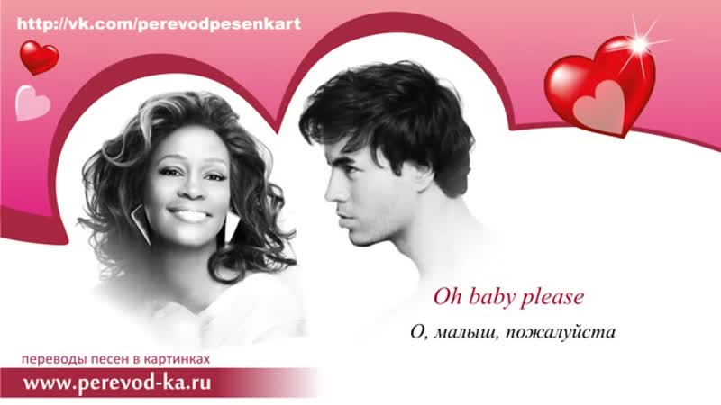 Enrique Iglesias Whitney Houston - Could I Have This Kiss Forever с переводом (Lyrics) - YouTube