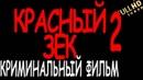 КРАСНЫЙ ЗЕК 2 Криминальный фильм боевик 2019 премьера