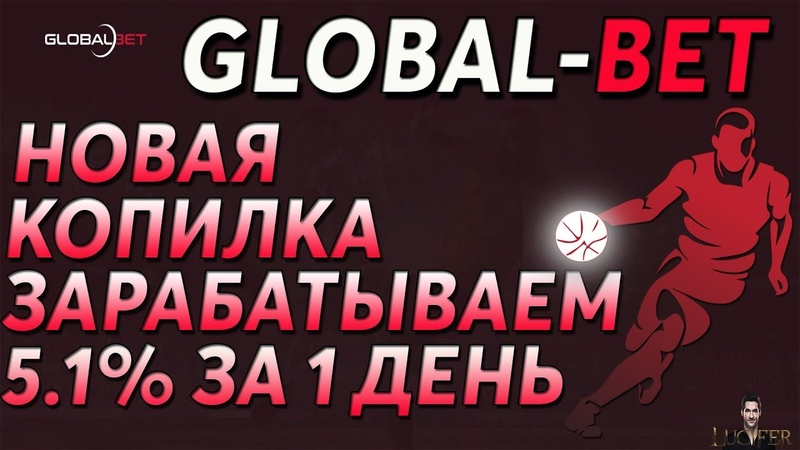 ОБЗОР - GLOBAL-BET.ME - НОВАЯ КОПИЛКА ЗАРАБАТЫВАЕМ 5.1% ЗА 1 ДЕНЬ! ЕСТЬ БАУНТИ ПРОГРАММА!