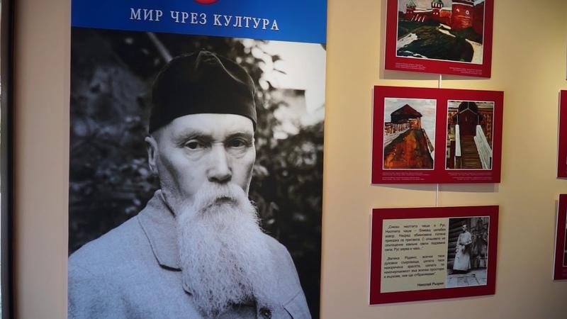 В Кюстендил беше открита изложбата Пактът на Рьорих История и съвременност