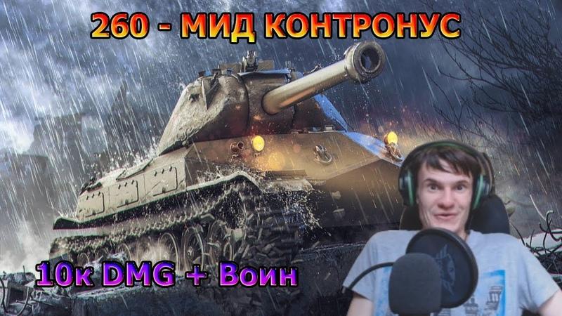 260 - Мид Контронус! 10к DMG Воин