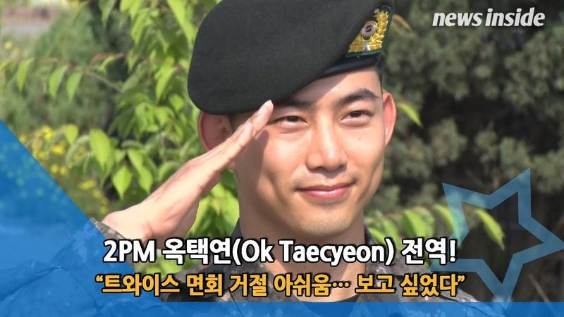"""NI영상 2PM 옥택연 Ok Taecyeon 전역 트와이스 면회 거절 아쉬움… 보고 싶었다"""""""