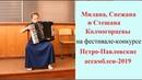 Сестры КОЛМОГОРЦЕВЫ Милана, Снежана и Стешана на конкурсе Петро-Павловские ассамблеи-2019