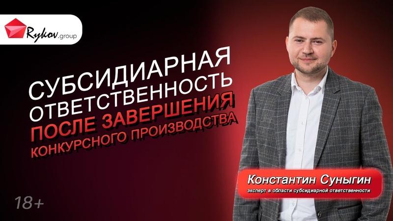 Субсидиарная ответственность после ЗАВЕРШЕНИЯ процедуры КОНКУРСНОГО производства
