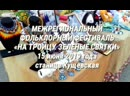 Межрегиональный фольклорный фестиваль На Троицу Зеленые Святки станица Кущевская 15 июня 2019 года