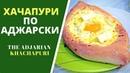 Хачапури по-аджарски: 2 способа приготовления лодочек - Adjarian Khachapuri