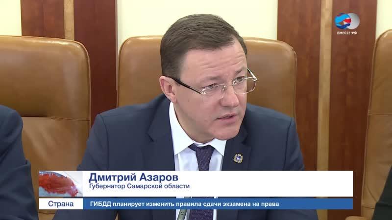 Самарскую область в ближайшие годы ждет масштабное строительство жилья