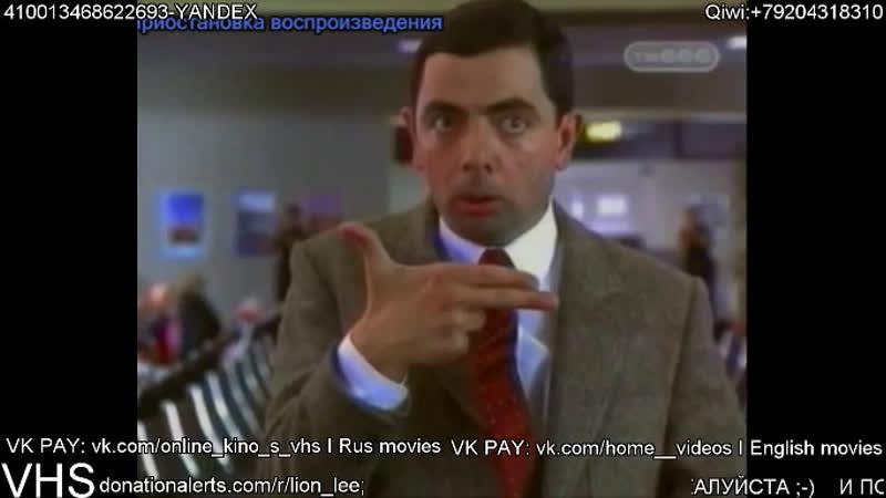 МИСТЕР БИН (VHS) - комедия