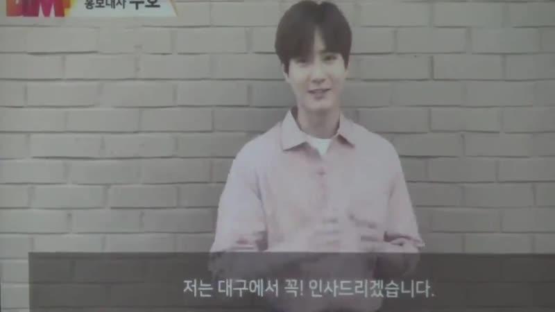 190514 Suho Video Message 2019 Daegu International Musical Festival DIMF
