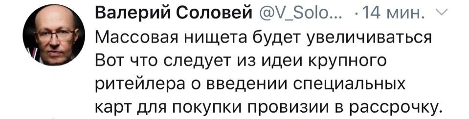 Колбаса в кредит - прорывной успех Путина и компании