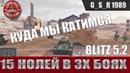 WoT Blitz - Три худших команды раков и самый быстрый бой в танках - World of Tanks Blitz (WoTB)