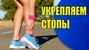 Укрепляем стопы - упражнения для бегунов.