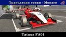 Трансляция гонки Monaco Tatuus FA01 Русскоязычное сообщество Assetto Corsa