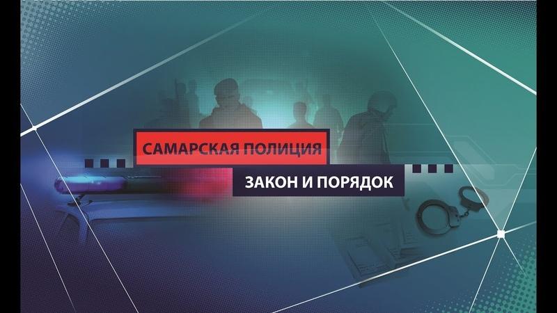 Самарская полиция Закон и порядок Эфир от 22 03 19г