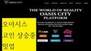 가상현실 게임 오아시스 블록체인 옥재윤 대표 osc 모인 VR 게임 코인 대박상승 5147