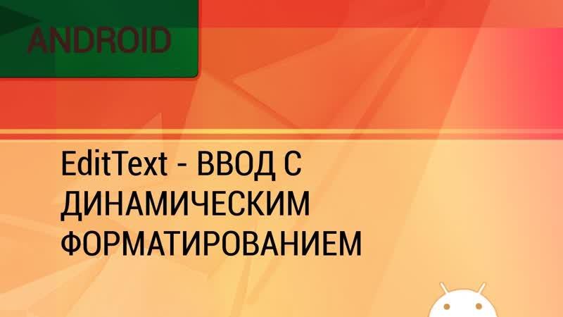 Android Ввод с динамическим форматированием в EditText