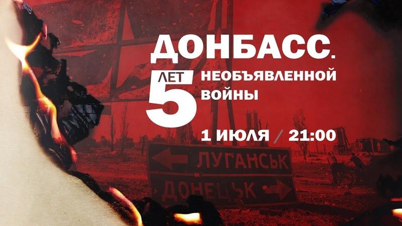 ДОНБАСС. 5 лет необъявленной войны.1 июля/21:00 | Страна.ua