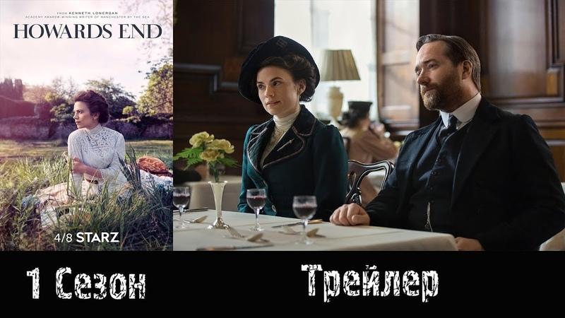 Сериал Говардс-ЭндHowards End - Трейлер с субтитрами 20172018 1 сезон