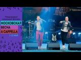 Группа RAIN DROPS и Родион Газманов Московская весна A Cappella 2019 _