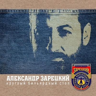 Александр Зарецкий - «Круглый бильярдный стол»
