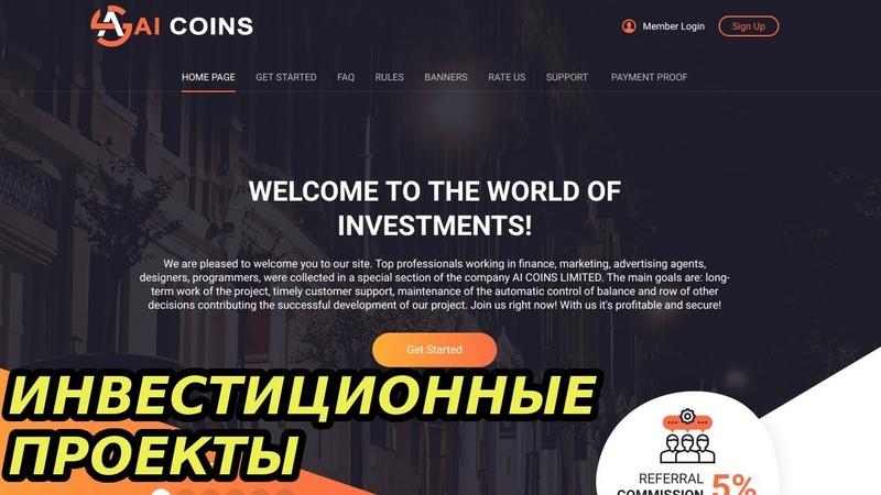 Как заработать деньги инвестируя в онлайн проекты 30