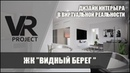 ЖК ВИДНЫЙ БЕРЕГд. 14/VR