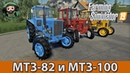 Farming Simulator 19 Пак МТЗ-82 и МТЗ-102