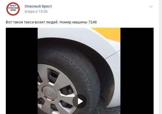 """Водителю такси указали на """"лысую"""" летнюю резину через соцсети... И вот что он сделал"""