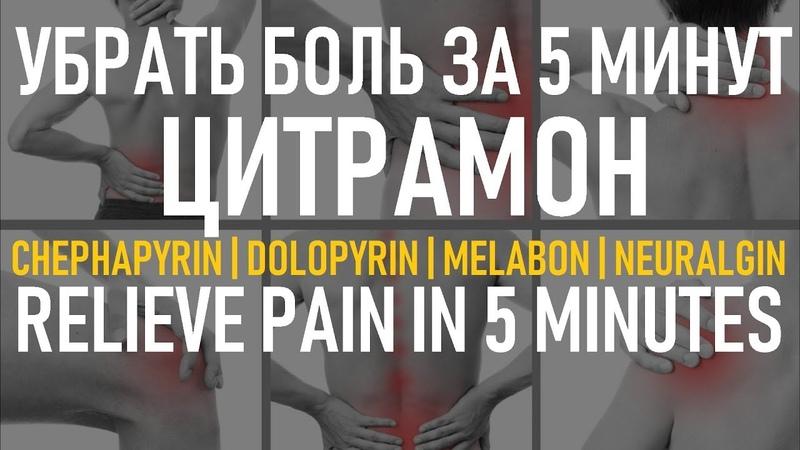 ЦИТРАМОН Польза Вред Особенности Советы CITRAMON is used to relieve pain fever