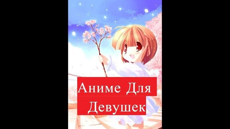 Топ 5 Аниме для девушек