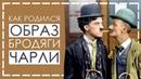 Как Чарли Чаплин повлиял на моду История моды