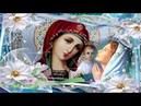ОЧЕНЬ КРАСИВАЯ БОЖЕСТВЕННАЯ ПЕСНЯ -МОЛИТВА К ПРЕСВЯТОЙ БОГОРОДИЦЕ.